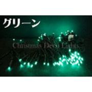 LEDストリング(ストレート)、2回路点滅、プロ仕様(V4)、100球、グリーン