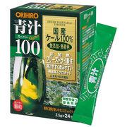 青汁スーパー100 24包