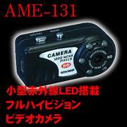 AME-131小型赤外線LED搭載 フルハイビジョンビデオカメラ