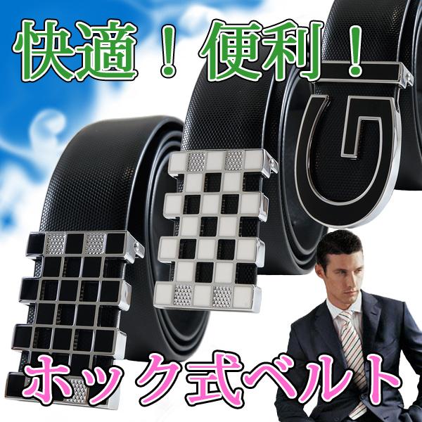 【アウトレット】 ホック式 メンズ ベルト 牛革 レザー (幅3.3cm 110cm 3種) ビジネス