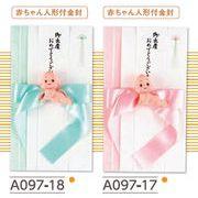 【ご紹介します!様々な場所で販売していただける!かわいらしい赤ちゃん人形付!金封!】ご出産お祝用!