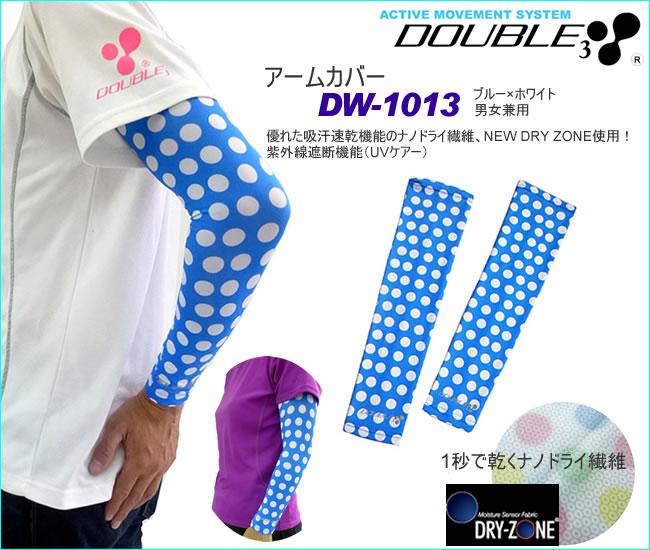 ●☆Double3 DW-1011(ブルーXホワイト) 男女兼用アームカバー 50141