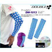 ●Double3(ダブルスリー)DW-1011(ブルーXホワイト)男女兼用アームカバー50141