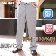コックパンツ コック服 男女兼用 コックコート ズボン 制服 【820136】 MUCHU