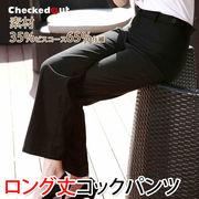コックパンツ コック服 レディース ホテル レストラン スタッフ 【820301】 MUCHU