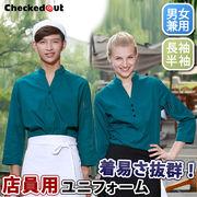 店員用 ユニフォーム コック服 メンズ/レディース コックシャツ 【817230】 MUCHU