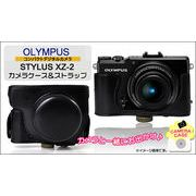 OLYMPUS(オリンパス) コンパクトデジタルカメラ STYLUS XZ-2 カメラケース&ストラップセット