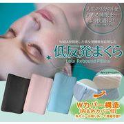 低反発枕 / 3色アソート まくら ウレタン 睡眠