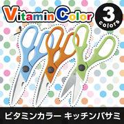 【定番商品】★3色★カラフル♪ ビタミンカラー キッチンハサミ