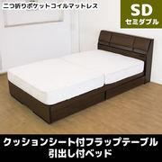 クッションシート付フラップテーブル 引出し付ベッド 二つ折りポケットコイルマットレス セミダブル ・