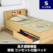 高さ調整機能 照明 コンセント付畳ベッド シングル ナチュラル