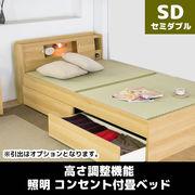 高さ調整機能 照明 コンセント付畳ベッド セミダブル ナチュラル