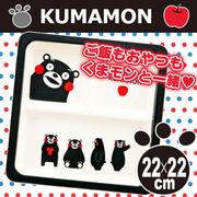 ★人気商品★くまモン★ランチプレート★ KUMAMON.マルチトレー22cm