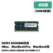 プリンストン PAN3/1066-2GX2 APPLE PC3-8500 4GB DDR3 (2GB2枚組)