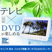 【新品】 9インチ ワンセグテレビ搭載! 3電源対応★ IPX6級相当 ◇ 防水ポータブルDVDプレーヤーST