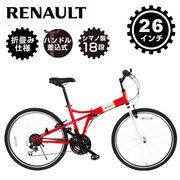 【新商品】★26インチ★折畳み★ルノー★ RENAULT FDB26 18S