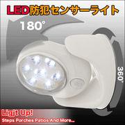 防犯・節電に!人感センサー搭載 7灯LED 防犯センサーライト