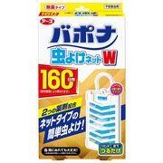 バポナ 虫よけネットW 160日用【 アース製薬 】 【 殺虫剤・虫よけ 】