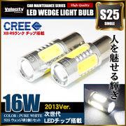 16W S25 LED ウェッジ球 シングル 2個セット ホワイト 180°ピン CREE製