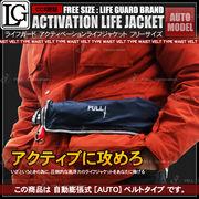 ライフジャケット 救命胴衣 自動膨張型 ウエストベルト型 ネイビー 紺色 フリーサイズ