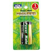 パワーメイト アルカリ電池(単2・1P) 271-02