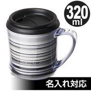 【2015年夏★清涼アイテム】名入れ対応★カスタムメイドマグカップ(320ml)