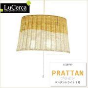 ELUX(エルックス) Lu Cerca(ルチェルカ ) PRATTAN(プラタン) ペンダントライト 3灯 LC10757