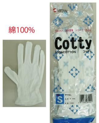 コッティ スムス マチなし 手袋S 白 GU-115