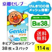 ☆ネピアGenki!ゲンキパンツBIGサイズ 38枚×3パック(114枚)1パックあたり1314円 00876