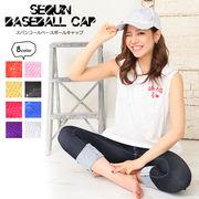 【即納】キラキラ光るキラデコ帽子【スパンコール ベースボールCAP】