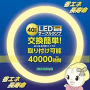[LED] エコデバイス 40W形 LEDサークルランプ 電球色 器具交換不要 ECR373-020DK30