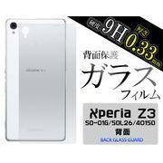 背面ガラスフィルム>>>Xperia Z3 SO-01G/SOL26/401SO用背面保護ガラスフィルム