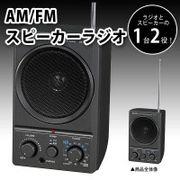 ELPA(エルパ) AM/FMスピーカーラジオ ER-19F 1734800