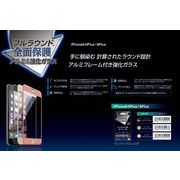 iphone6plus/6Splus対応 フルラウンド アルミ強化ガラス