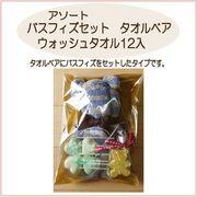 バスフィズセット タオルベアWT12入(バスフィズセット・ラッピング袋加工込み)