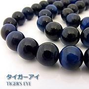 ブルータイガーアイAA(ブルー)【丸玉】8~8.5mm【天然石ビーズ・パワーストーン・ネコポス配送可】