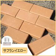 【送料無料】ブロック レンガ サフランイエロー 100個セット 2平米分