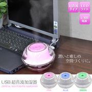 <デスク・寝室に★>机に置いても邪魔にならない USB超音波加湿器