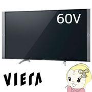 [予約]TH-60DX850 パナソニック 60V型 4K対応 液晶テレビ ビエラ DX850シリーズ