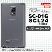 【GALAXY Note Edge SC-01G/SCL24/ギャラクシー ノート】  クリアハードケース PC素材
