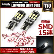 T10 LED SMD 15連 12V キャンセラー内蔵 ウェッジ球 シングル ホワイト 2個セット
