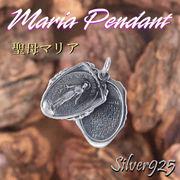 マリアペンダント-1 / 4003-1828 ◆ Silver925 シルバー ペンダント マリア メダイ