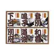 薬用入浴剤 名湯旅行 ギフトセット(18包入)/日本製  sangobath