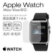 Apple watch1/2 38mm/42mm フィルム/保護フィルム/アップルウォッチ