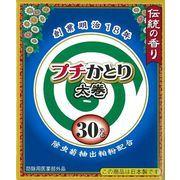 プチかとり線香30巻 【 リベロ 】 【 殺虫剤・ハエ・蚊 】