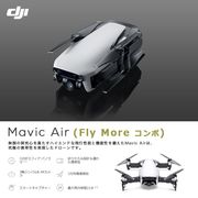 Mavic Air FLY MORE COMBO ドローン マビック エア DJI