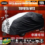 4層構造 カーカバー ボディーカバー 車種専用 Vitz ヴィッツ TOYOTA トヨタ
