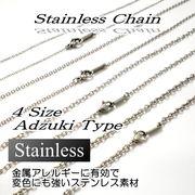 ステンレス★チェーン(アズキ)★SK-Trade
