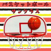 FUNNY SUNGLASS バスケットボール 【値下げしました!】