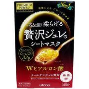 プレミアムプレサ 贅沢のジュレのシートマスク Wヒアルロン酸 3回分